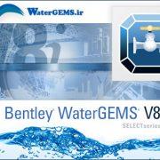 WaterGEMS_SS5